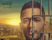 """تعرف على مواعيد عرض مسلسل """"البرنس"""" لـ محمد رمضان على dmc"""