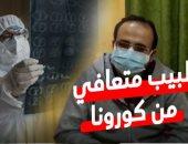طبيب متعافي من كورونا يروي رحلته مع الفيروس بعد خروجه من مستشفي العزل