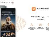 """هواوي تطلق """"HUAWEI Video"""" على هواوي AppGallery فى مصر لتوفير المزيد من الترفيه"""