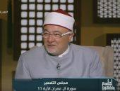 فيديو.. خالد الجندى: لا أحد يستطيع وصف ما فى الجنة أو النار بدقة
