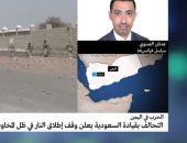 """فيديو..""""فرنس24"""": دخول وقف إطلاق النار باليمن ينعش آمال السلام"""