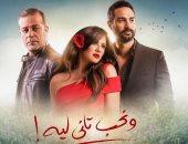 """ياسمين عبد العزيز تنشر بوستر مسلسل """"ونحب تانى ليه"""" فى رمضان 2020"""