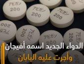 """اليابان تعلن زيادة إنتاج دواء """"أفيجان"""" 3 أضعاف بعد طلب عدة دول الحصول على عينات منه"""