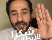 أحمد حلمى لأطباء مصر: شكرا للأبطال اللى واقفين يتصدوا للأزمة اللى احنا فيها