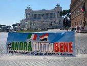 رسالة سلام وتضامن بين مصر وإيطاليا فى لافتات بشوارع روما