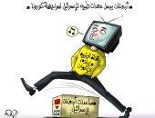 """""""تجاهل إعلام الإخوان مساعدات أردوغان لإسرائيل"""" فى كاريكاتير اليوم السابع"""