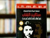 """""""ستالين الشاب"""" كتاب يكشف زعيم الاتحاد السوفيتى مثقف وخارج على القانون"""