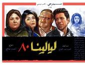 """ظهور المطرب محمد رشاد واستقالة غادة عادل فى الحلقة 6 من """"ليالينا 80"""""""