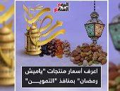 """إنفو جراف.. أسعار ياميش رمضان بمنافذ """"التموين"""""""