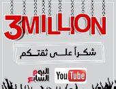 """قناة """"اليوم السابع"""" على يوتيوب تكسر حاجز الـ3 ملايين متابع.. شكرا على ثقتكم"""