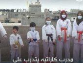فيديو.. مدرب كاراتيه فلسطينى يدرب عائلته على سطح المنزل خوفا من كورونا