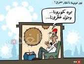 """كاريكاتير صحيفة أردنية.. عمال اليومية يرفع شعار """"بره كورونا وجوه فقرونا"""""""