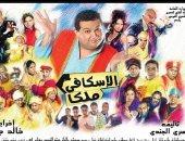 """جمال عبد الناصر يشارك فى مسرحية """"الإسكافى ملكا"""" ضمن مبادرة وزارة الثقافة"""