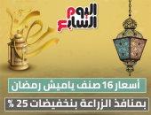 مرحب شهر الصوم.. ياميش رمضان بمنافذ وزارة الزراعة بتخفيضات 25%