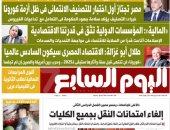 """مصر تجتاز أول اختبار للتصنيف الائتمانى فى ظل كورونا.. غدا بـ""""اليوم السابع"""""""