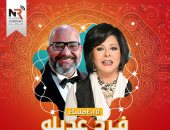 """فيديو.. إسعاد يونس وبيومى فؤاد يجتمعان فى """"فرح عديلة"""" رمضان المقبل"""