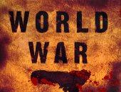 """نهاية العالم.. """"الحرب العالمية زد"""" حرب الزومبى وصراع البشر على البقاء"""