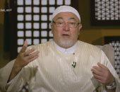 """فيديو.. خالد الجندى: مفيش حاجة اسمها """"صديق العائلة"""" فى الإسلام"""