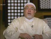 فيديو.. خالد الجندى: الأمية فى الأصل شرف تشير إلى فطرة الإنسان النقية