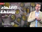 لايف اليوم السابع.. استثمر واكسب عائد 15% بدون مخاطر .. مع أحمد يعقوب