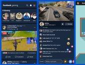 فيس بوك يطلق تطبيقا خاصا للبث المباشر لألعاب الموبايل.. اعرف التفاصيل