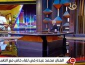"""فيديو.. محمد عبده يهدى التليفزيون المصرى ابتهال """"رباه كفارتى عن كل معصيتى"""""""