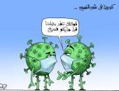 """شم النسيم والفسيخ في عيون كورونا.. كاريكاتير ساخر بـ""""اليوم السابع"""""""