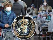 الصحة العالمية: تفشى السلالة البريطانية فى 70 دولة والجنوب أفريقية بـ31