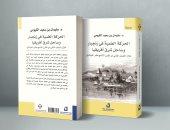 """صدر حديثا.. """"الحركة العلمية فى زنجبار"""" لـ العمانى سليمان بن سعيد الكيومى"""