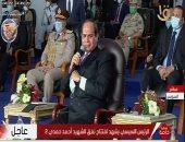 فيديو.. الرئيس السيسى: نفذنا الأنفاق بأيادي ومعدات مصرية..ومفيش صعب بالإرادة والعلم