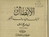 فيلسوف إنجليزى يخصص فصلا فى كتابه عن محمد رسول الله.. فماذا قال؟
