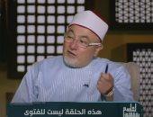 بالفيديو..  تعليق الشيخ خالد الجندى على مسلسل الاختيار
