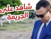 شاهد على الجريمة.. بوكية ورد السر فى سرقة سيارة عريس ليلة زفافه بفندق بالقاهرة