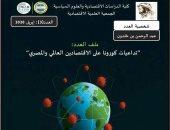 كلية الدراسات الاقتصادية بجامعة الإسكندرية تطلق مجلة علمية تثقيفية لطلابها