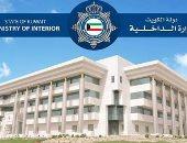 الكويت: ضبط مؤثرات عقلية ومواد مخدرة فى طرود بريدية