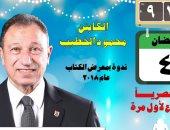 الثقافة بين إيديك.. الكابتن محمود الخطيب على يوتيوب هيئة الكتاب غداً