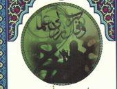 بمناسبة رمضان.. سلسلة مجال الثقافة والفكر الدينى للتحميل مجاناً
