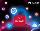 تطبيقات مميزة من HUAWEI AppGallery يمكنك الاعتماد عليها في رمضان 2020