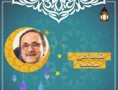 """""""شبابنا أحلى"""" برنامج يومى للكاتب سيد محمود على إذاعة """"شباب مصر"""""""