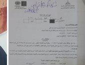 جامعة عين شمس تكشف تفاصيل إنهاء خدمة أرملة الإرهابى هشام عشماوى عام 2018
