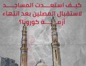 انفو جراف ..كيف استعدت المساجد لاستقبال المصلين بعد انتهاء أزمة كورونا؟