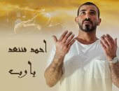 أحمد سعد يطرح ألبوما دينيا جديدا بمناسبة شهر رمضان