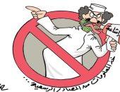كاريكاتير صحيفة سعودية.. منابر بث الشائعات تغطى على مصادر المعلومات الصحيحة