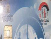 قارئ يناشد وزارة التضامن الاجتماعى صرف معاش تكافل وكرامة بالغربية