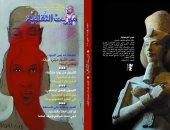 """""""تطور خطاب التسول في مصر"""" ملف عدد مجلة ميريت الثقافية الجديد"""