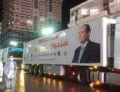 صندوق تحيا مصر: نستهدف الوصول لـ8 ملايين مواطن سنويا من خلال قوافل الحماية المجتمعية