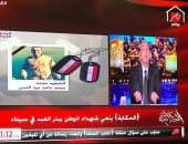 """عمرو أديب وفريق عمل برنامج """"الحكاية"""" ينعون شهداء الوطن"""
