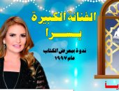 10 رمضان .. موعدكم مع لقاء نادر للفنانة يسرا مع جمهور الثقافة على يوتيوب