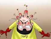 """""""الاختيار حارقهم"""".. الدراما الوطنية ترعب الإخوان في كاريكاتير اليوم السابع"""