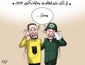 انتصار العاشر من رمضان يقهر الإسرائيليين والإخوان.. كاريكاتير